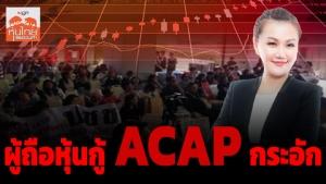 ผู้ถือหุ้นกู้ ACAP กระอัก / สุนันท์ ศรีจันทรา