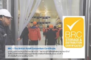 เอสซีจี นิชิเร โลจิสติกส์ คว้ามาตรฐานบริการระดับโลก BRC รายเดียวในไทย