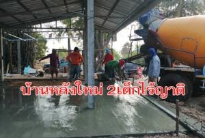 น้ำใจไทย-ต่างชาติแห่บริจาคเงินช่วย 2 เด็ก นร.ไร้ญาติ 3.4 แสน เร่งสร้างบ้านหลังใหม่ให้อยู่อาศัย