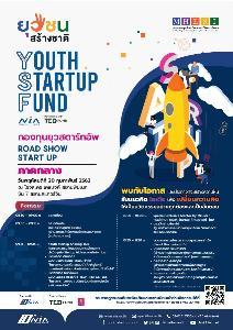 """กองทุนยุวสตาร์ทอัพ เชิญชวน นิสิต นักศึกษา ร่วมกิจกรรม """"Road Show กองทุนยุวสตาร์ทอัพ (Youth Startup Fund) ภาคกลาง"""""""