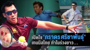 """""""ซูเปอร์บอล"""" ภราดร ชำแหละเทนนิสไทยขาดช่วงความสำเร็จ (คลิป)"""