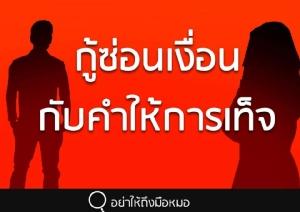 ภาพจากเฟซบุ๊ก Warong Dechgitvigrom
