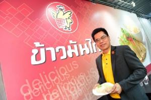 ธุรกิจห้าดาวร่วมสร้างงานให้คนรุ่นใหม่ ฉลองเปิดร้านข้าวมันไก่ห้าดาว สาขาปั๊มบางจาก พัฒนาการ 25