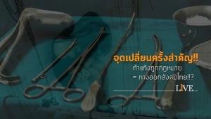 จุดเปลี่ยนครั้งสำคัญ!!  ทำแท้งถูกกฎหมาย =ทางออกสังคมไทย!!?