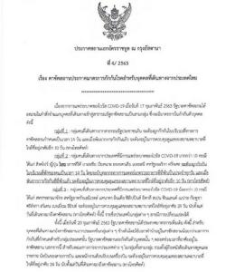 คาซัคสถานผวาโควิด-19!สั่งกักกันโรค14วันผู้เดินทางจากไทย เตือนคนไทยเลี่ยงเยือน