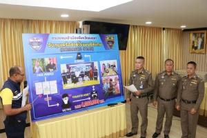 จับเครือข่ายโรแมนซ์สแกมตุ๋นเอาเงินหญิงไทย