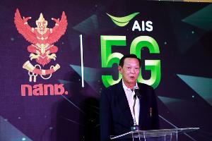 'เอไอเอส' เปิด 5G เชิงพาณิชย์ รายแรกในไทย ลูกค้า S20 Ultra 5G เครื่องมาใช้งานได้ทันที
