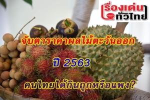 (ชมวิดีโอ) รอลุ้น! ราคาผลไม้ตะวันออกปี 63 คนไทยได้กินของถูกหรือแพง?
