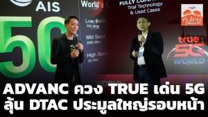 ADVANC ควง TRUE เด่น 5G ลุ้น DTAC ประมูลใหญ่รอบหน้า