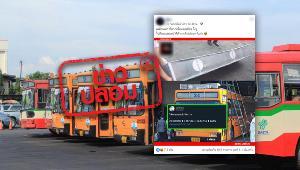 ข่าวปลอม! ต้นทุนเครื่องฟอกอากาศบนหลังคารถเมล์ราคา 56,847.55 บาทต่อเครื่อง
