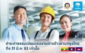 กรุงไทยเปิดรับชำระค่าธรรมเนียมแรงงานต่างด้าวถึง 31 มีนาคมนี้