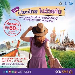 """ชวนเที่ยวงาน """"SCB เที่ยวไทย ไปด้วยกัน"""" พบกับส่วนลดแพคเกจที่พักทั่วไทยสูงสุดถึง 60%"""