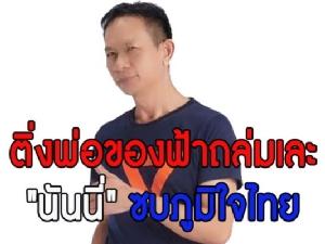 """""""นันนี่"""" ถูกติ่งพ่อของฟ้าด่าเละหลังซบอ้อมกอดภูมิใจไทย"""