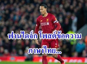 """คำเดียวสั้นๆ """"ฟานไดจ์ก"""" โพสต์ข้อความภาษาไทย"""