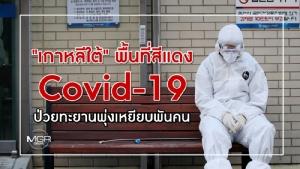 """""""เกาหลีใต้"""" พื้นที่สีแดง Covid-19 ป่วยทะยานพุ่งเหยียบพันคน"""