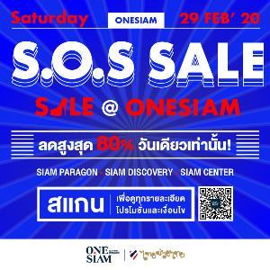 """4 ปีมีครั้งเดียว!! มหกรรมชอปสนั่นเมือง """"S.O.S. SALE@ONESIAM"""""""