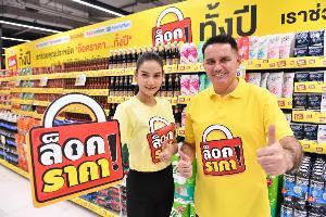 """ครั้งแรกของค้าปลีกไทย! เซ็นทรัล ฟู้ด รีเทล กรุ๊ป """"ล็อคราคา"""" ทั้งปี ราคาเดียว ถูกทุกวัน"""