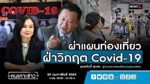 ผู้ว่าการ ททท.วอนคนไทยเที่ยวไทย ช่วยประเทศฟื้นจากพิษไวรัส