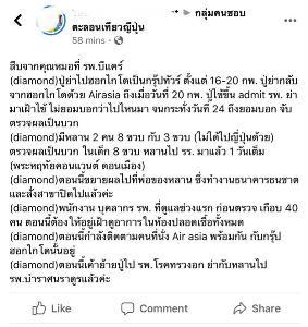 """เปิดไทม์ไลน์ปู่ย่ามหาภัย! กลับถึงไทยไม่แจ้งเที่ยวประเทศเสี่ยง ตรวจพบปู่ติดเชื้อ """"ไวรัสโควิด-19"""""""