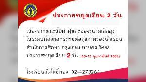 ร.ร.วัดโพธิ์ทองประกาศหยุดเรียน 2 วัน หลังค่าฝุ่น PM 2.5 สูงเกินมาตรฐาน