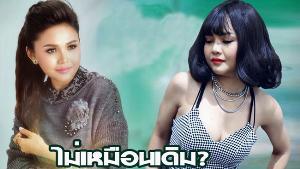 """(นักร้อง) สาวโรงงานจอมพเนจร """"ตั๊กแตน ชลดา"""" กับวันที่ใครๆ ก็บอกว่าเธอไม่ใช่คนเดิม?"""