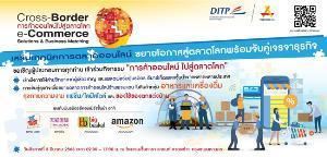 DITP ผลักดันผู้ประกอบการไทย ให้ขายสินค้าสู่ตลาดโลก ผ่านร้าน TOPTHAI