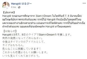 """ช็อก!! """"Siam Dream"""" ให้ """"ฮารุปี้"""" พ้นสภาพสมาชิก เหตุละเมิดข้อตกลงบริษัท"""