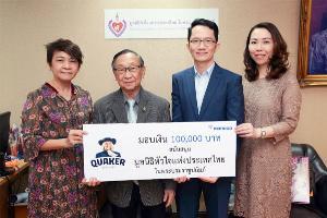 """""""ข้าวโอ๊ตเควกเกอร์"""" สนับสนุน มูลนิธิหัวใจแห่งประเทศไทย ในพระบรมราชูปถัมภ์"""