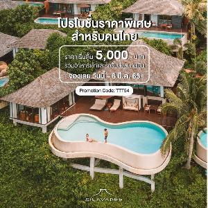 ห้องพักหรูบนเกาะสมุย ราคาพิเศษสำหรับคนไทย @ ศิลาวดี พูล สปา รีสอร์ท