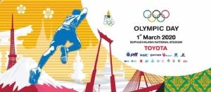 """""""วิ่งโอลิมปิก เดย์"""" เลื่อนหนี โควิด-19 กำหนดจัดใหม่ มิ.ย."""