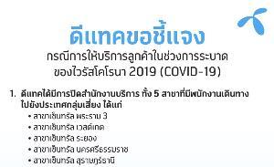ดีแทคแจง ปิด 5 ศูนย์บริการเฝ้าระวังพนักงานกลุ่มเสี่ยง จาก COVID-19