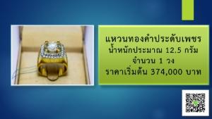 ปปง.ขายทอดตลาดทรัพย์สินประเภททองคำ รวมกว่า 80 รายการ
