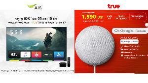 AIS พันธมิตร Apple ขาย Apple TV 4K - True จับ Google นำ Nest Mini ขายไทย