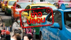 ข่าวปลอม! คนขับแท็กซี่ในจ.ศรีสะเกษ ติดเชื้อไวรัสโควิด-19 จากนักท่องเที่ยว