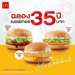 แมคโดนัลด์ ประเทศไทย ฉลองครบรอบ 35 ปี