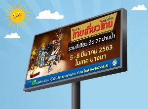 """ดราม่าหนัก! งาน """"ไทยเที่ยวไทย"""" ชาวเน็ตติง ควรเลื่อนงานไปก่อน หวั่นเสี่ยงไวรัสโควิด-19"""