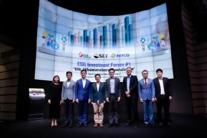 """งาน ESG Investment Forum """"ESG: มิติใหม่แห่งการวิเคราะห์หุ้นอย่างมืออาชีพ"""""""