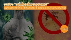 """บทเรียน """"เหยื่อโควิดไทยตายรายแรก"""" แพทย์เตือนอย่าโทษ """"ไข้เลือดออก"""" ให้ยอมรับความร้ายแรงของโรค!!"""