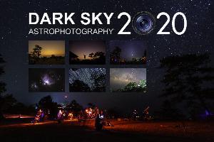 ภาพถ่ายดาราศาสตร์บอกคุณภาพท้องฟ้าได้อย่างไร?