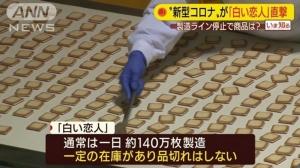 """ขนมดังจากฮอกไกโด """"Shiroi Koibito"""" ประกาศหยุดผลิตชั่วคราว จากผลกระทบโควิด-19"""