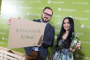 """เซเลบริตีหัวใจสีเขียว ร่วมแสดงความยินดีกับ Yves Rocher เผยภาพลักษณ์ใหม่ """"สวยโลกไม่เสีย"""""""