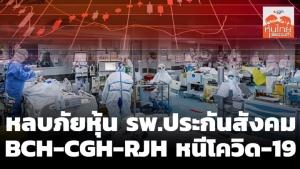 หลบภัยหุ้น รพ.ประกันสังคม BCH-CGH-RJH หนีโควิด-19
