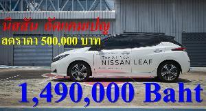 """ลด 500,000 บาท """"นิสสัน ลีฟ"""" ลงราคากระชากใจ"""