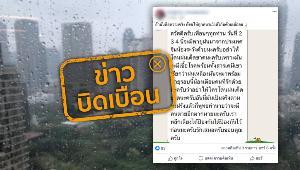 อย่าแชร์! พายุฝนเหลืองจากจีนกระหน่ำไทย ระวัง! ปนเปื้อนเชื้อโรคพร้อมสารเคมี