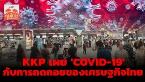 KKP เผย 'COVID-19' กับการถดถอยของเศรษฐกิจไทย