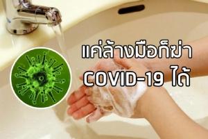 (คลิป) แค่ล้างมือก็ฆ่าเชื้อ COVID-19ได้