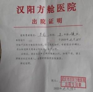 ข่าวฮอตในจีนที่ถูกลบ : ผู้ป่วยจากไวรัสสายพันธุ์ใหม่ออกจาก รพ.และเสียชีวิตระหว่างพักฟื้น
