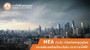 MEA ห่วงใย เตือนภัยพายุฤดูร้อน แนะเตรียมพร้อมป้องกันอันตรายจากไฟฟ้า