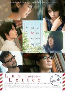 """LAST LETTER"" เรื่องราวของจดหมายรัก"