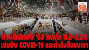 คาดค้าปลีกไทยปี 63 หดตัว 0.8 ถึง 2.2% เซ่นพิษ COVID-19 และกำลังซื้อซบเซา